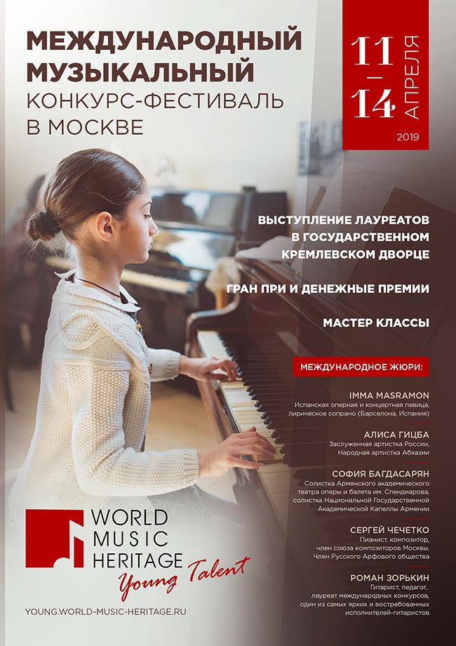 """I Международный музыкальный конкурс-фестиваль """"World Music Heritage. Young Talent"""""""